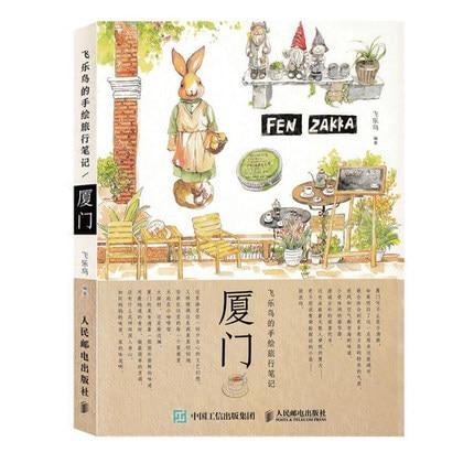 Xiamen Travel Picture Tourism  Book / Color Pen Pencil Introduction To Hand-painted Xiamen Tourist Guide Drawing Book