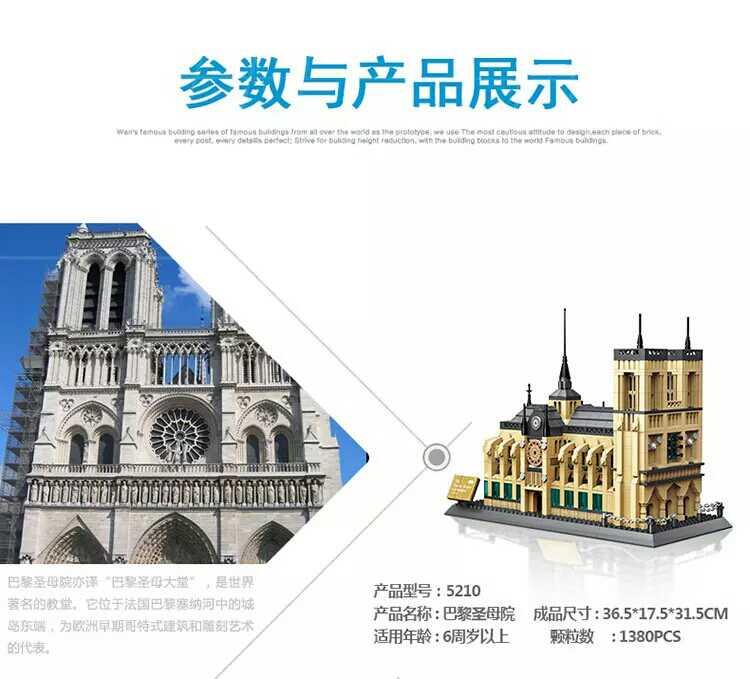 Model Building Toy 5210 1380pcs Worlds Landmark Architecture Notre