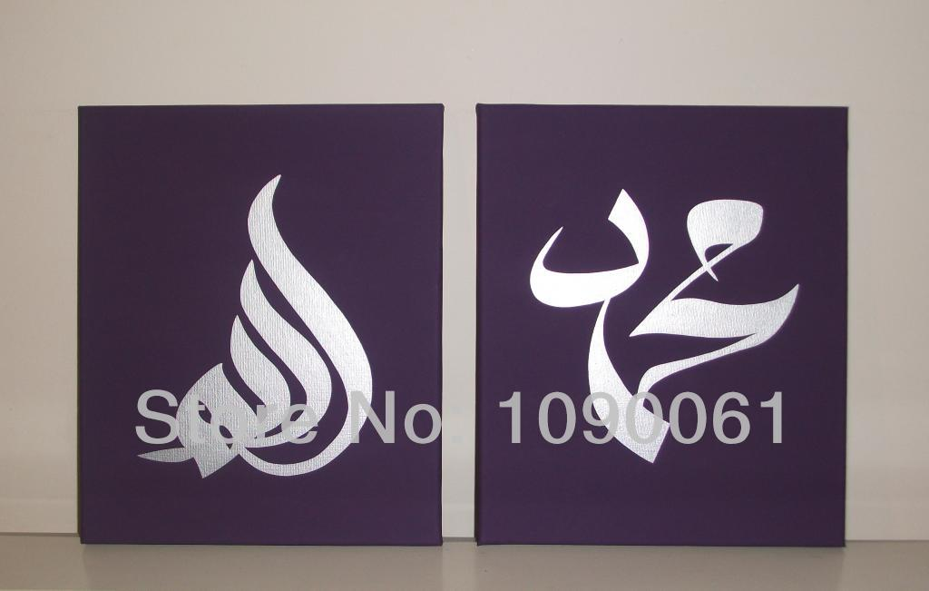 Islamic Wall Art 2 Piece Hand Painted Canvas Oil Painting