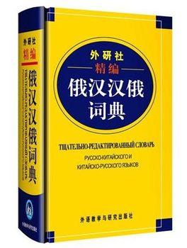 الصينية الروسية قاموس كتاب للمبتدئين الصينية المتعلمين كتاب تمهيدي دراسة اللغة أداة الكتب للأطفال الكبار