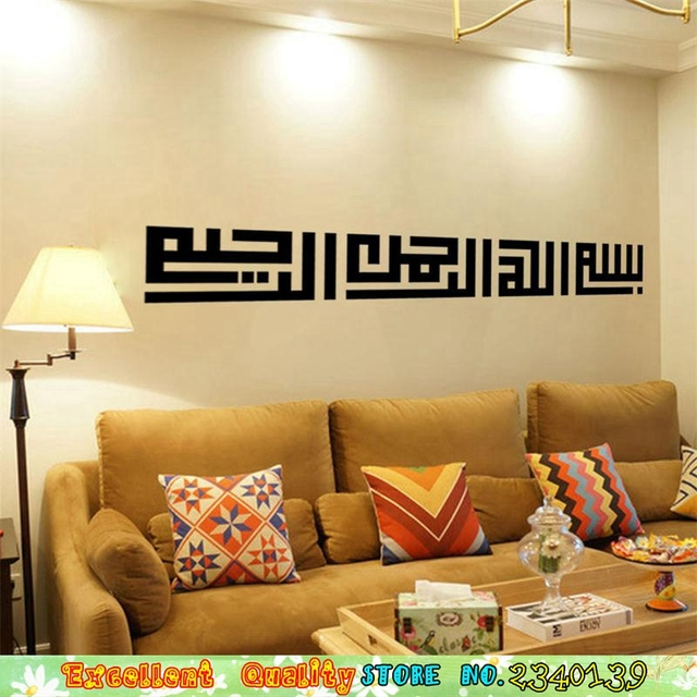 Hot Islamic Style Black Totem Wall Sticker Home Living Room Wall ...