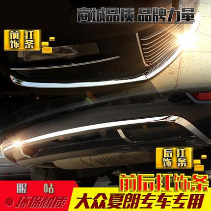 304 stainless steel front + rear bumper trim decorative for 2012-2017 Volkswagen SharanCar styling new arrival for lexus rx200t rx450h 2016 2pcs stainless steel chrome rear window sill decorative trims