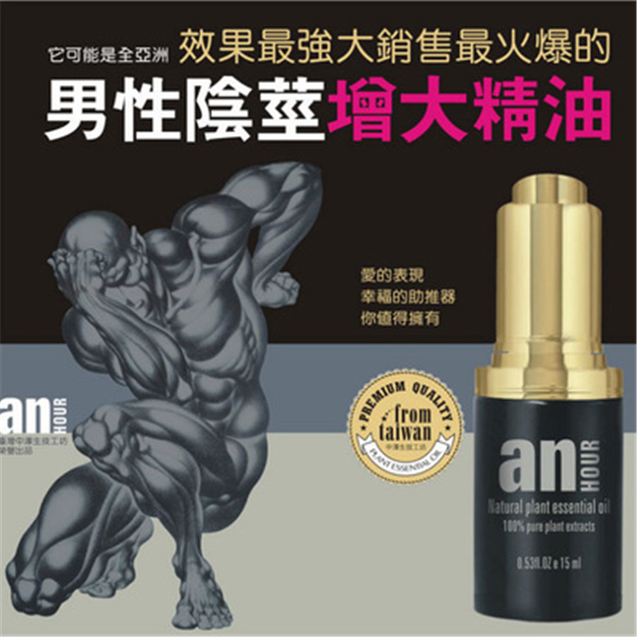 TAIWAN ANhour male permanent penis growth extender enlargement essential oil, penis pump  products for men penis