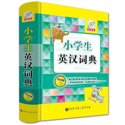 Chinese-English Dictionary For Children Students  / Learning Chinese Hanzi Best Tools