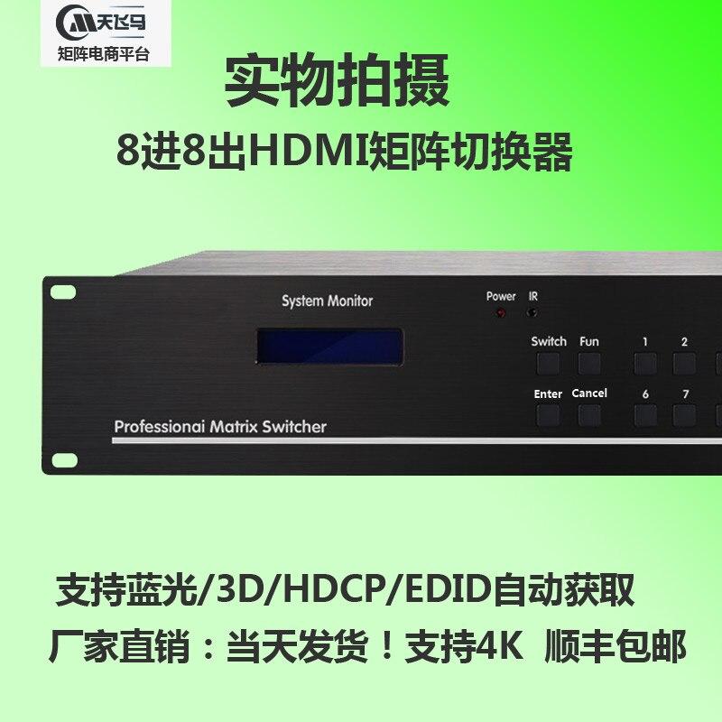 2 K Blu-ray Video Display Auto Schleife Rs232 Ir Fernbedienung 2u Ungleiche Leistung Computer-peripheriegeräte 8*8 Hdmi Matrix Switch Switcher Hdcp 1080 P 3d 4 K