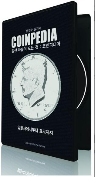 Coinpedia (4 DVD Set) By Yunilsu, Kim, Kyung Wook Magic Tricks