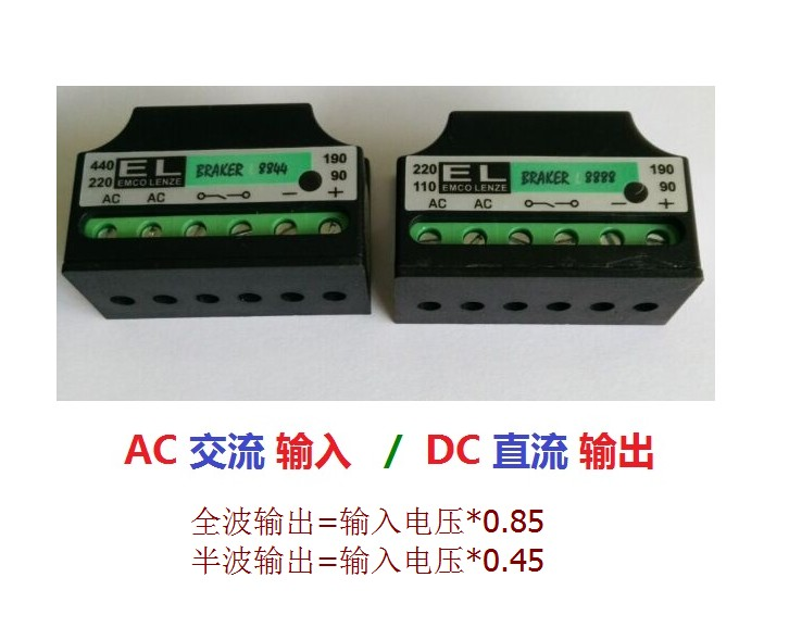Motor Brake Rectifier EL8844/GT8844 Brake Rectifier Module Input 380V Output 170VDC