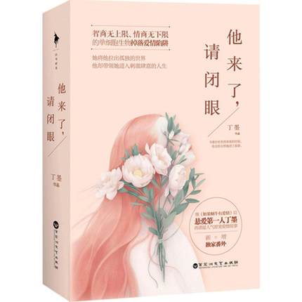 2pcs Chinese Love Stories For Adults Detective Fiction Sweet Romantic Book Popular Novels By Dingmo -Love Me,If You Dare