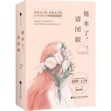 2pcs Chinese love stories for adults Detective fiction sweet romantic book popular novels by Dingmo -Love me,If you dare dare you