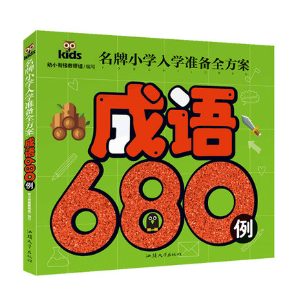 Chinese Pinyin Picture Book Chinese Idioms Story About 680 Example For Children Chinese Character Word Books