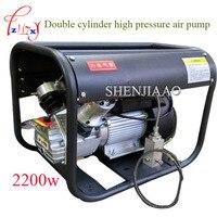 Yüksek basınçlı hava pompası 220 V 2.2KW Çift Silindir Elektrikli hava pompası yüksek basınç airgun tüfek için paintball hava kompresörü