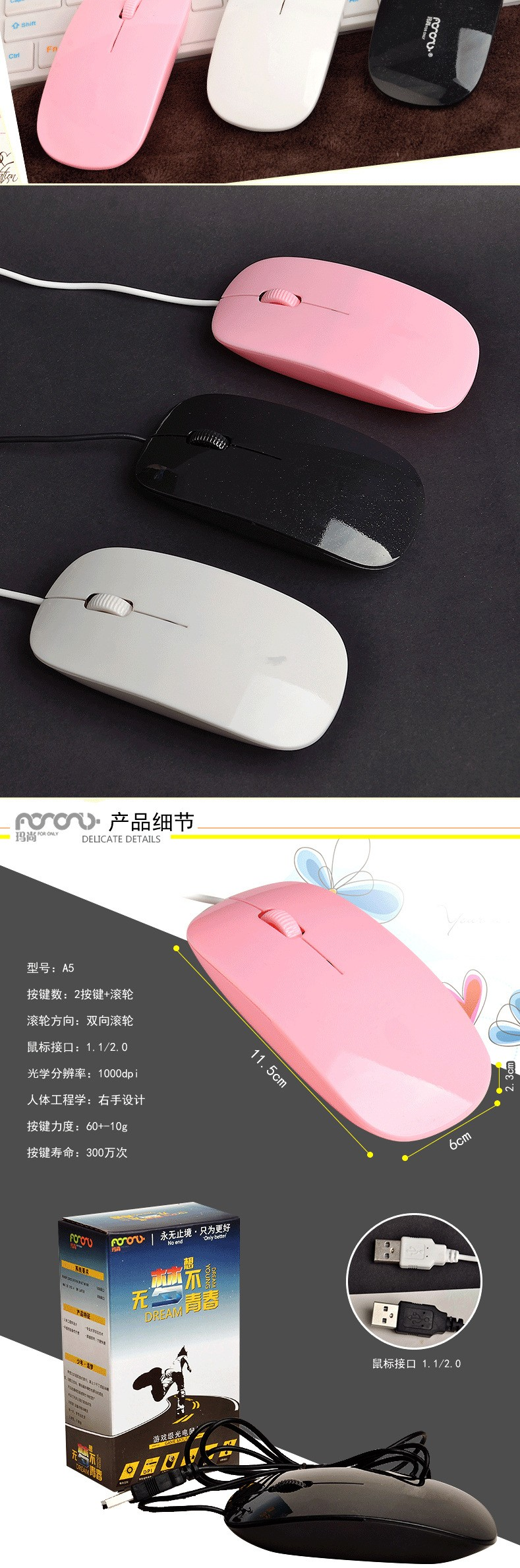 thin mouse (1)
