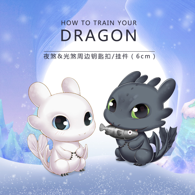 Anime Movie How to Train Your Dragon Keychain Night Fury Light Fury Cosplay Accessories Acrylic Figure Keyring Car keychain Gift