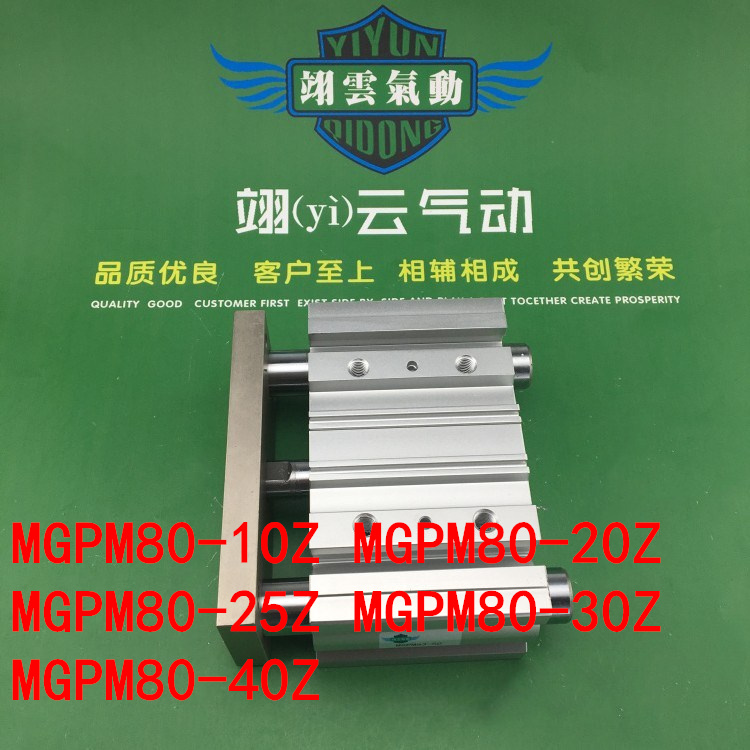 MGPM80-10Z MGPM80-20Z MGPM80-25Z MGPM80-30Z MGPM80-40Z MGPL  Pneumatic components  Thin three Rod Guide Pneumatic Cylinder
