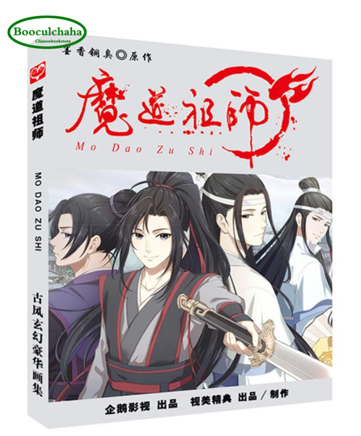 US $32 55 12% OFF|Anime Mo Dao Zu Shi Chinese Ancient Painting Collection  Drawing Book set sticker post cards Luxury gift box-in Books from Office &