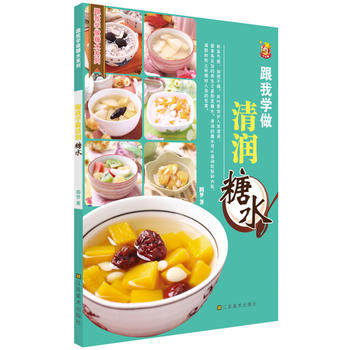 Learn To Make Clear Sugar Water With Me / Basic Processing Method Of 90 Delicate And Delicious Sugar Water Book