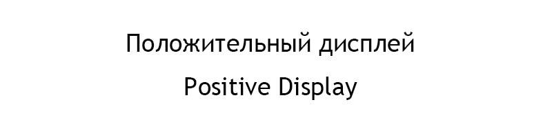 positive display