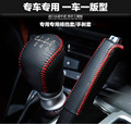 2pcs/set leather for MG ( AT or MT)  GS GT MG3 MG5 MG6 gear ball cover (1pc) + hand brake cover (1pc)