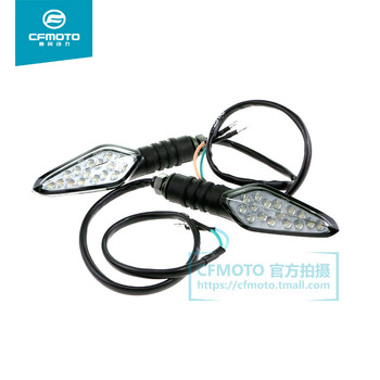 CF150-3/CF150NK 150cc motorcycle CFMOTO CF MOTO REAR BACK RIGHT LEFT TURNING LIGHT CF650TR accessories free shipping