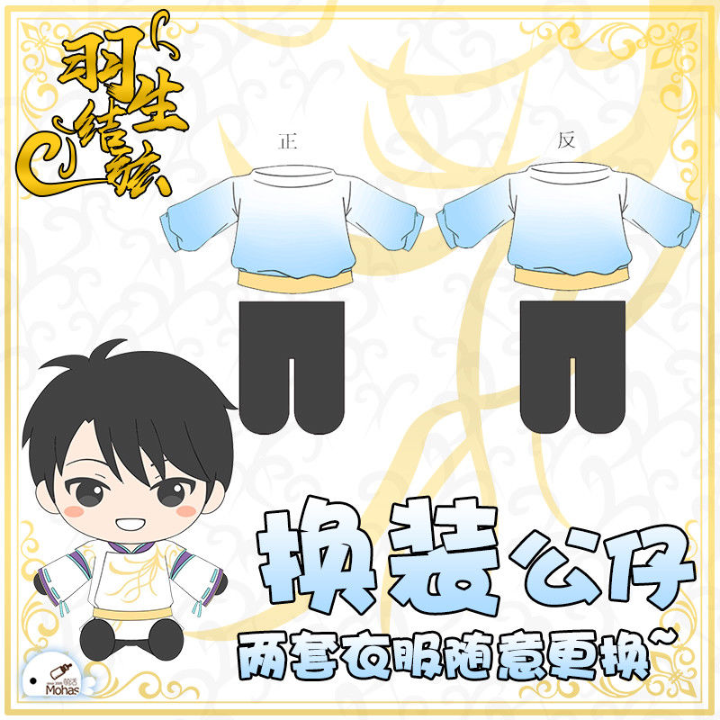 Yuzuru Hanyu Plush Doll Pyeongchang Olympic Memorial Skating Dolls with Clothes