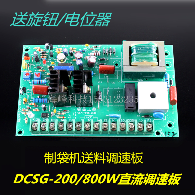 Bag making machine speed control board DC motor speed controller (DCSG-200/800W) 2.5A plate making machine цена