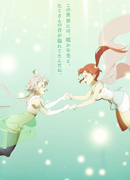 《ESCHA CHRON》2017年日本动画动漫在线观看