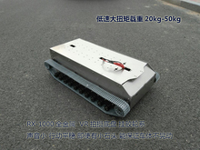 RX-1000 supper large stainless steel havey load robot tank chassis