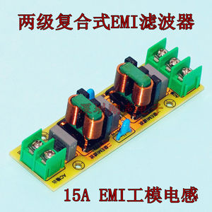 Image 3 - AC 110V 220V 2A 4A 15A 18A EMI Power Filter Board Purifier Amplifier Noise Impurity Purifier Filtering Noise Impurities .