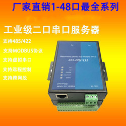 NC602-2MD Dual-network Serial Oral Server, 485 to Ethernet