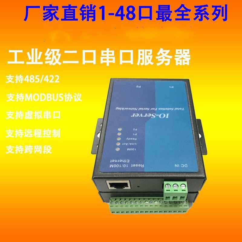 NC602-2MD serveur Oral série double réseau, 485 à Ethernet
