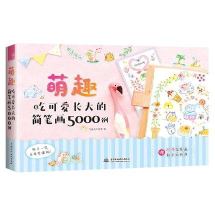 Children's Kids 5000 Example Brief Strokes Stick Figure Tutorial Book Art Painting Books