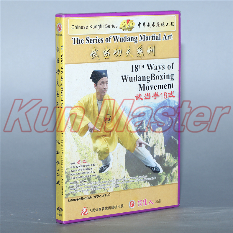 18 Ways Of Wudang Boxing Movement Chinese Kung Fu Teaching Video English Subtitles 1 DVD