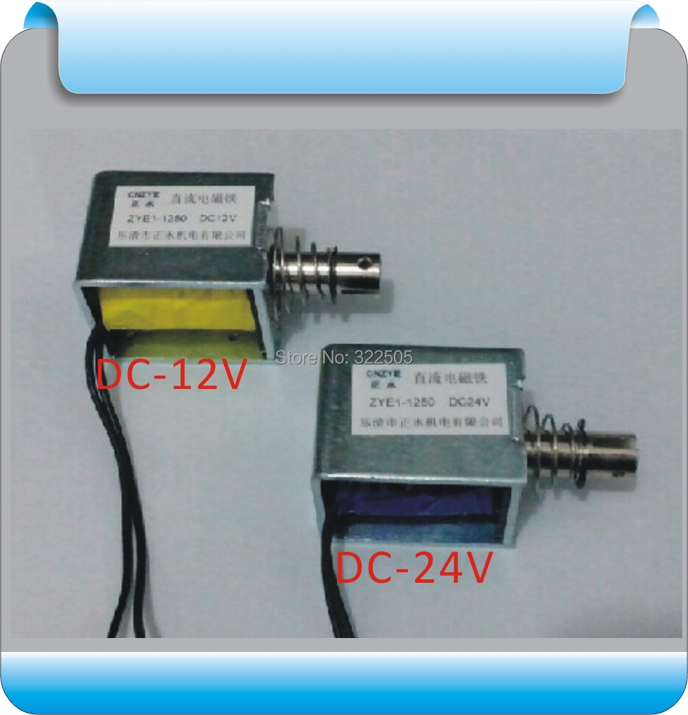 Free shipping ZYE1-1250 frame traction dc electromagnet/Traction motor 10 w / 30 mm 10N DC12V / 24 v free shipping 24v dc mig welding wire feeder motor single drive 1pcs