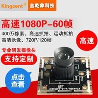 4 Million High speed HD 1080P60 Frame Camera Module Module Motion Capture High speed Video 120 Frames