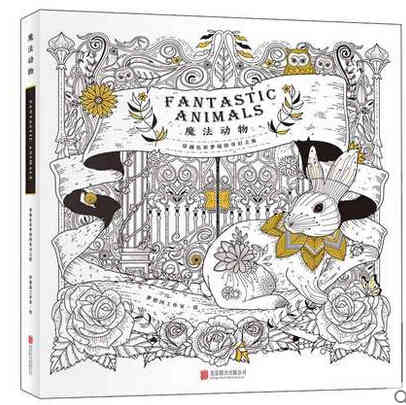 Fashion Magic Animal Coloring Book For Children Adult Kids Relieve Stress Kill Time Graffiti Painting Drawing Book