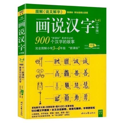 Chinese character picture books dictionary for beginners and children easy master 900 Chinese Hanzi story from Chinese originalChinese character picture books dictionary for beginners and children easy master 900 Chinese Hanzi story from Chinese original