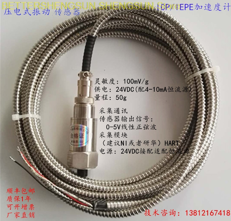 HD-YD221/PRT-04YM/ZH31186 piezoelectric Vibration Sensor SDJ-706HD-YD221/PRT-04YM/ZH31186 piezoelectric Vibration Sensor SDJ-706