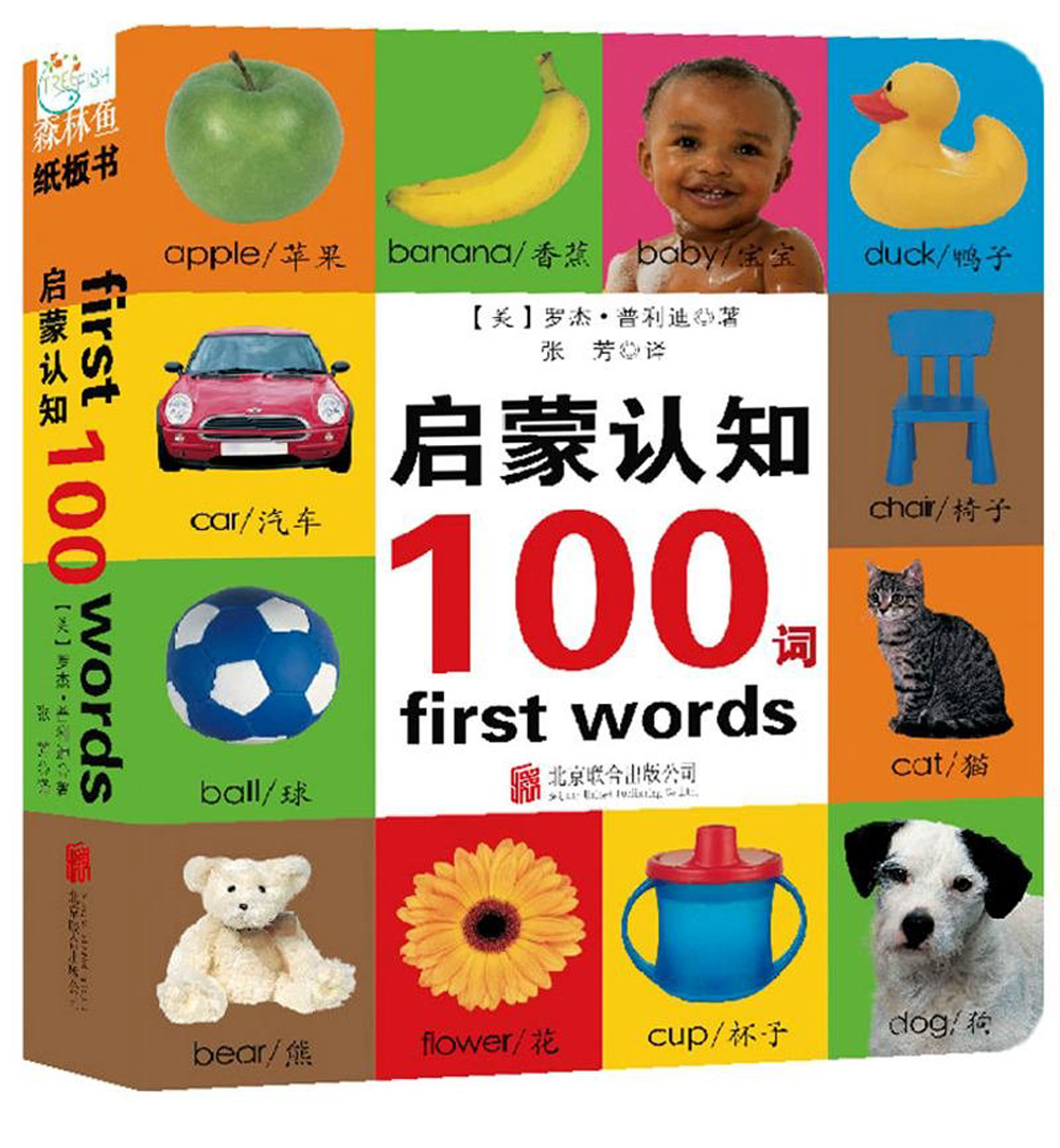 Chinese & English Bilingual First 100 Words Children Board Book Learning For Baby Kids Enlightenment cognition book 100 first english words sticker book
