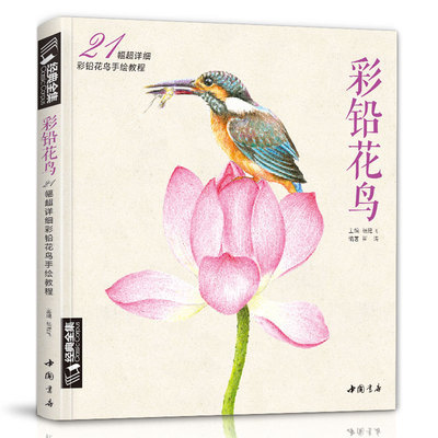 Colored pencil flowers and birds Drawing tutorial art book Really hand painted flowers and plants picture album Painting Book