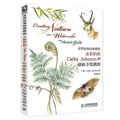 Watercolor drawing books Creating Nature in Watercolor an Artists Guide Cathy Johnsons refreshing hand-painted tutorial bookWatercolor drawing books Creating Nature in Watercolor an Artists Guide Cathy Johnsons refreshing hand-painted tutorial book