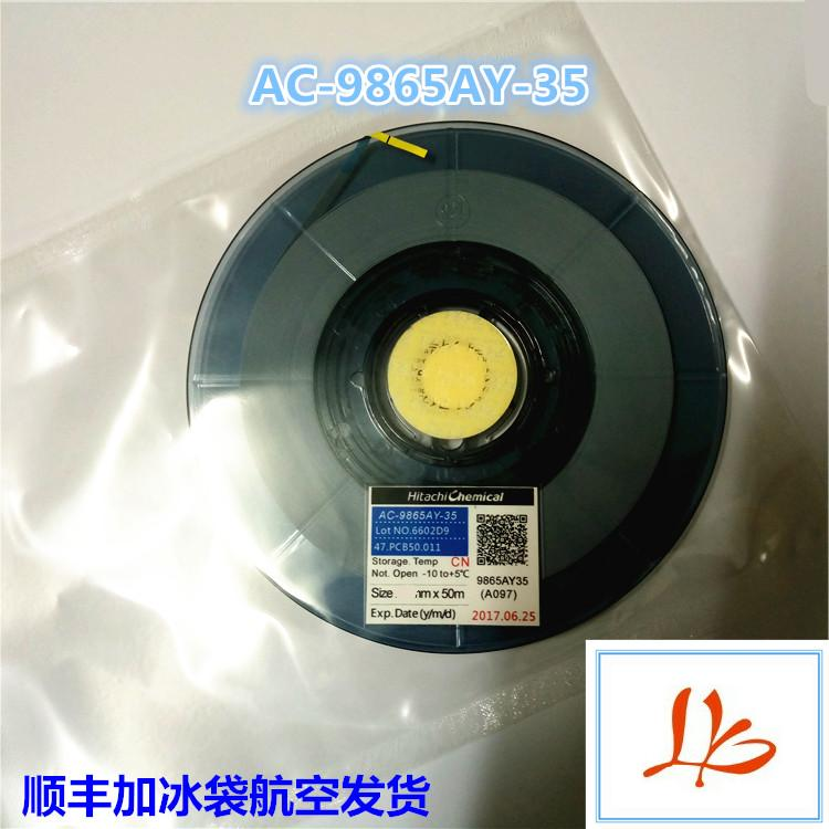 New arrival original AC-9865AY-35 2.0MM*50M glue tape for Pressure cable machine new arrival original ac 7813km 25 1 2mm 50m glue tape for pressure cable machine