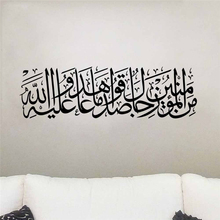 Arabic Quotes Wall Sticker Islamic Muslim Rooms Decorations Diy Vinyl Home Decal Mosque Calligraphy