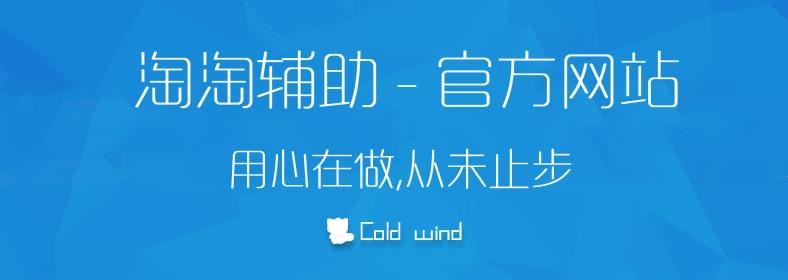 #淘淘Team YYtool