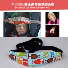 Baby Adjustable Head Support Safety Seat Fastening Belt Playpens Sleep Positioner