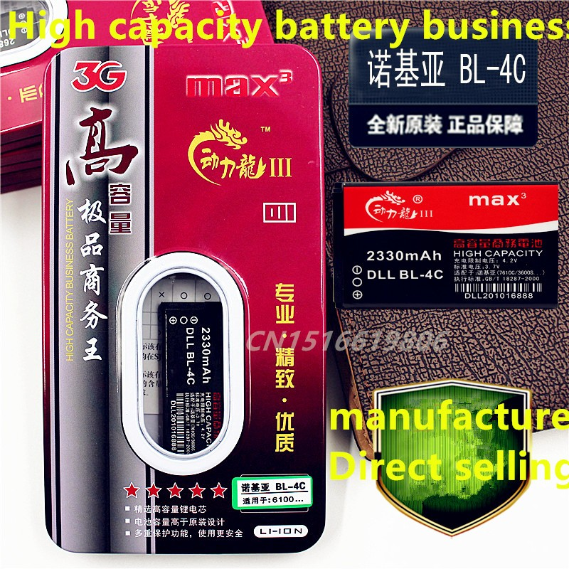 2330mAh <font><b>BL</b></font>-<font><b>4C</b></font> / <font><b>BL</b></font> <font><b>4C</b></font> High Capacity <font><b>Battery</b></font> for Nokia 1365/1325/2650/2652/3108/3500C/5100/6066/6088/6101/6102/6103/6131/6125 image