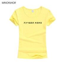 купить Summer Russian Harajuku T Shirt Women Short Sleeve O-Neck Tee Shirt Femme Tops Tees Letter Printed Cotton Tshirt Camiseta Mujer дешево