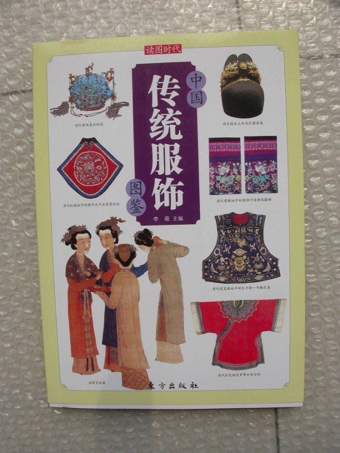 ФОТО Valuable used Collection Book Chinese Traditioanl Costume Painting book