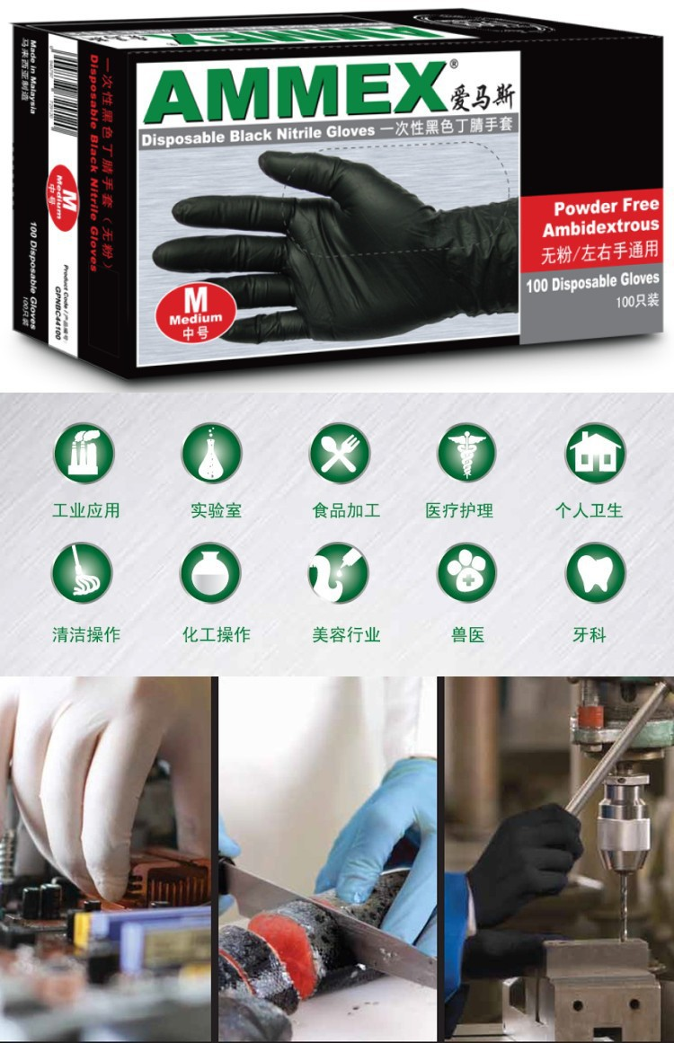 Black nitrile gloves xs - Ammex Disposable Black Nitrile Gloves Powder Free 100 Pieces Industrial Production Mechanical Maintenance