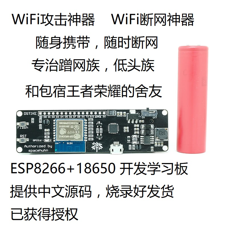 Pocket 8266, NodeMCU, Arduino, ESP8266, WiFi, attack artifact, integration 18650 esp 07 esp8266 uart serial to wifi wireless module