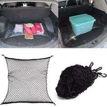 100×100 см Универсальное автомобильное сиденье для заднего сиденья сетка для хранения заднего грузового багажника органайзер для хранения багажа качели сетчатые сетки держатель
